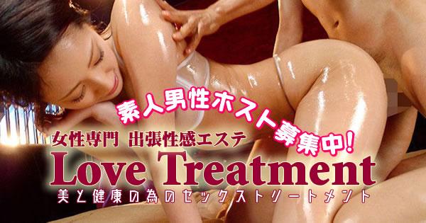Love Treatment